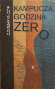 Kampucza, Godzina zero /7182/
