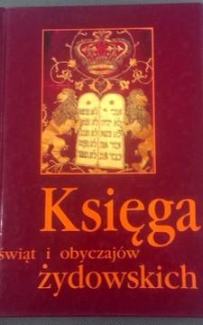 Księga świąt i obyczajów żydowskich /8318/