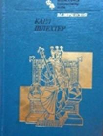 Karl Szlechter szachy wersja rosyjska