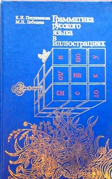 Gramatyka języka rosyjskiego w ilustracjach