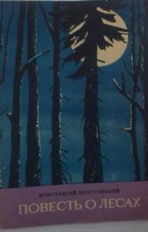 Powiect o liesach (Powieść o lasach)