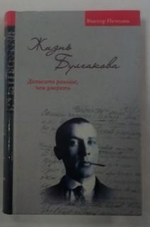 Żizń Bułhakowa