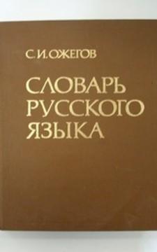 Słowar russkowo jazyka (Słownik rosyjsko-rosyjski)