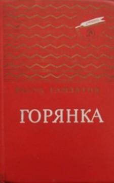 Gorianka