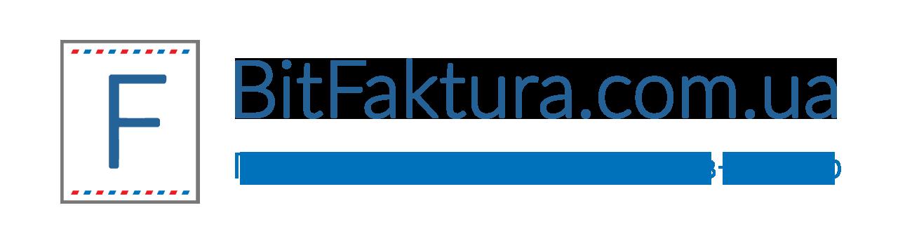 BitFaktura.com.ua - найпростіша програма для виставлення рахунків-фактур онлайн